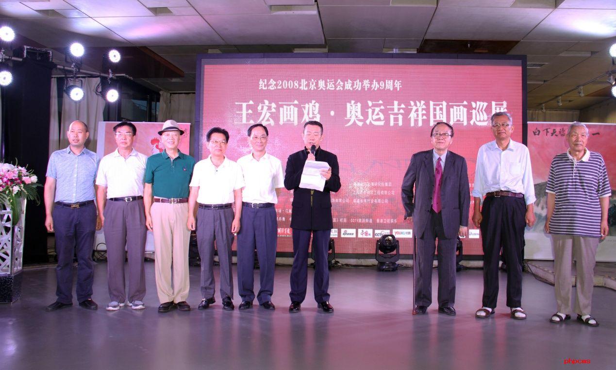 王宏画鸡·作品展在京举行