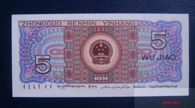 换回一张五角纸币,价值上千元,你们遇到这种可不要花掉了!