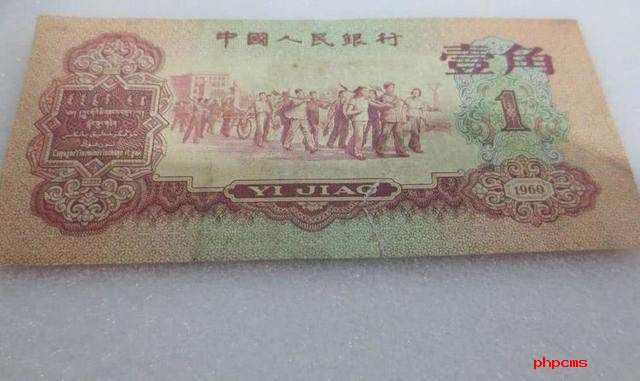 这种一角纸币,价值5200元,看看家里有没有!
