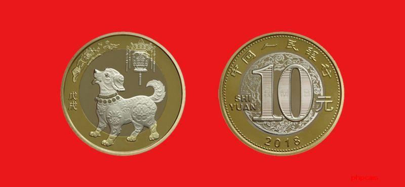 2018年狗年纪念币