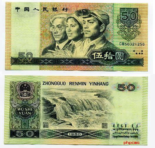 1980年50元值多少钱?第四套人民币50元纸币价格表