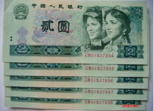 第四套人民币即将退市 1980年2元人民币市场价格开始回升