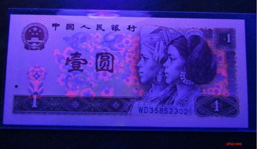 第四套人民币荧光币成收藏亮点 80年1元人民币有收藏价值吗?