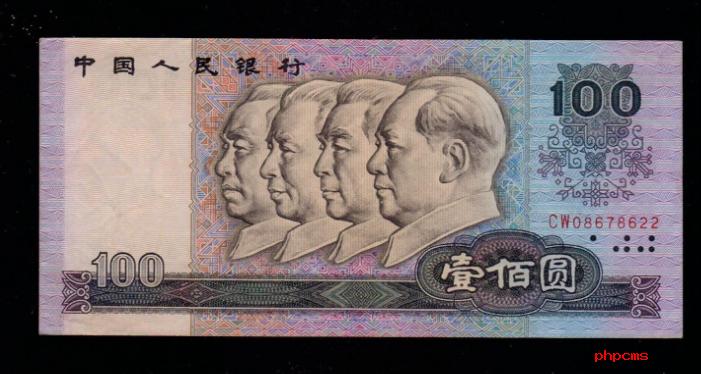 第四套人民币有收藏价值吗?第四套人民币收藏价值的艺术文化升华