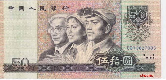 80版50元人民币到底值多少钱?第四套人民币50元价格表图片