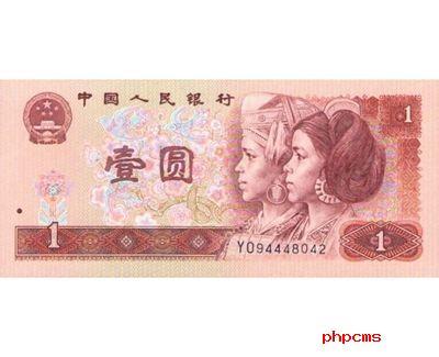 1996年1元纸币值多少钱?1996年1元纸币价格表