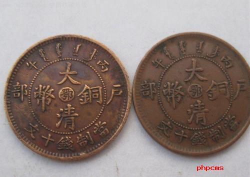 十文钱币现在值多少钱?大清铜币当十文值多少钱?