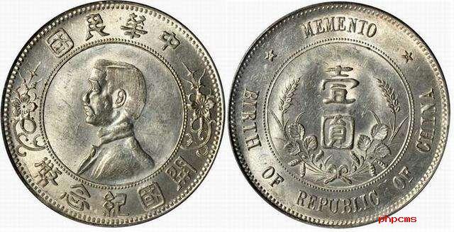 民国钱币价格是多少呢?民国钱币图片及价格表