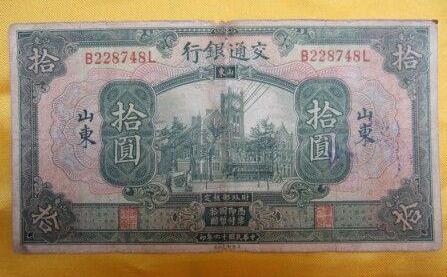 民国纸币有收藏价值吗?民国纸币值多少钱?民国纸币图片及价格