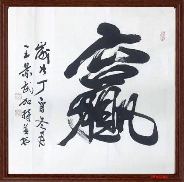 书法篆刻家王景武
