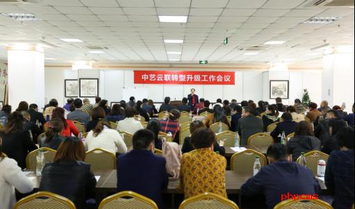 中艺云联艺术品社交电商平台在江苏地区全面启动