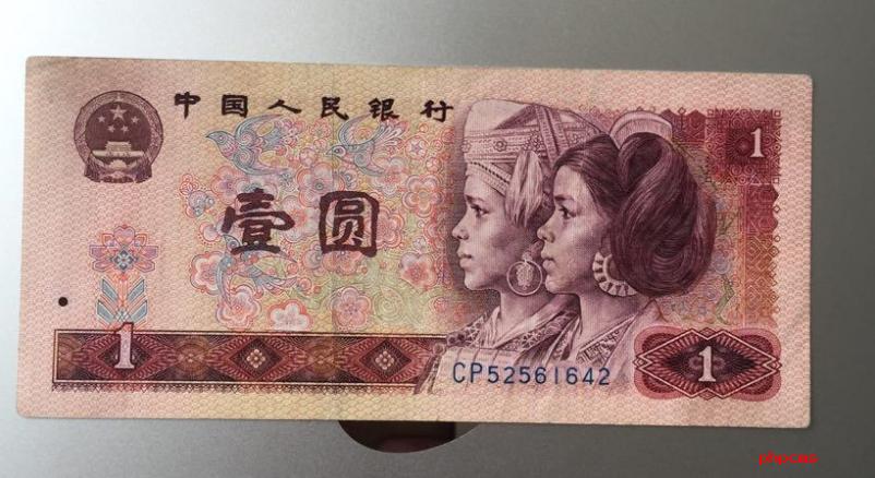 一元纸币收藏价值