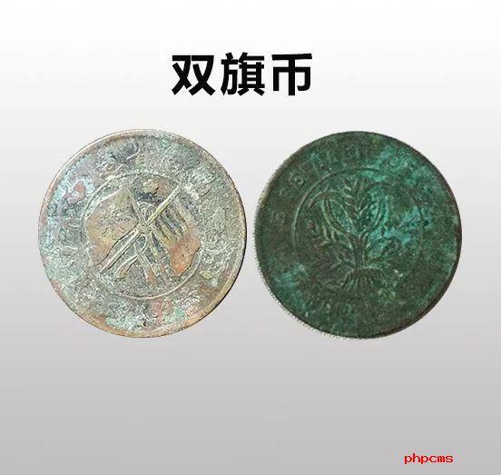 湖南省造民国二十文双旗币铜元