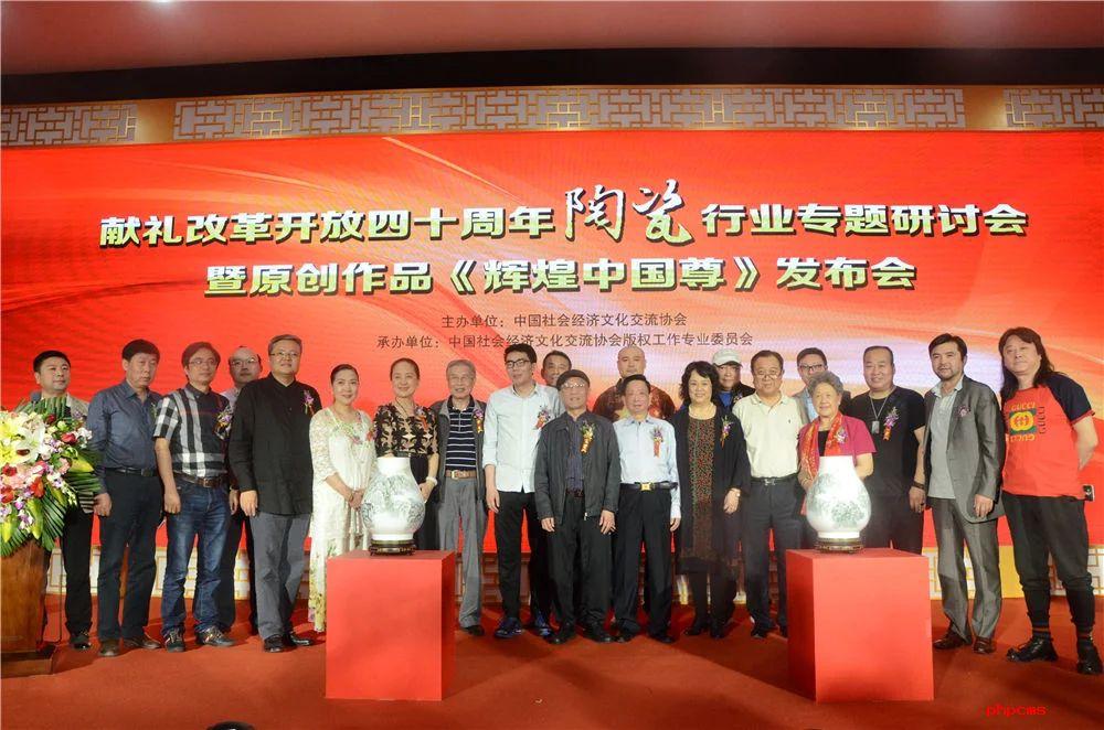 陶瓷行业专题研讨会暨原创作品《辉煌中国尊》发布会在京召开