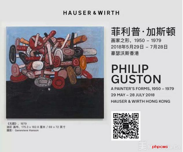 菲利普·加斯顿——画家之形即将开幕