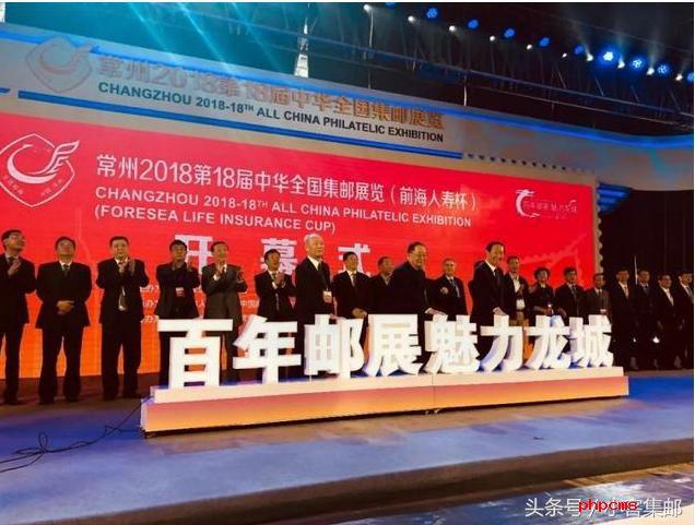 2018第18届中华全国集邮展览正在常州举办