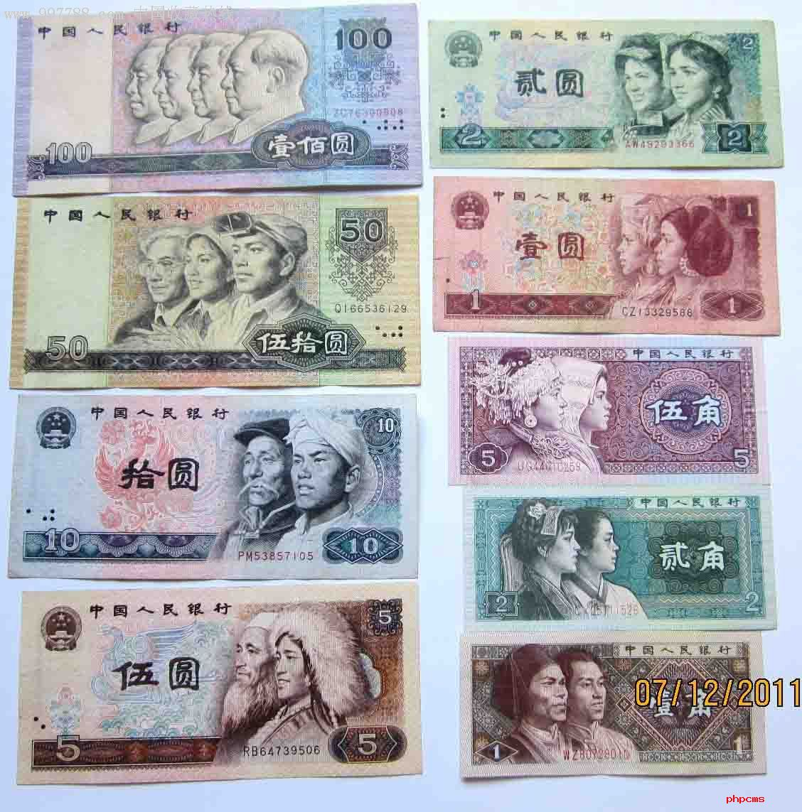 一起聊聊第四套人民币的 收藏价值