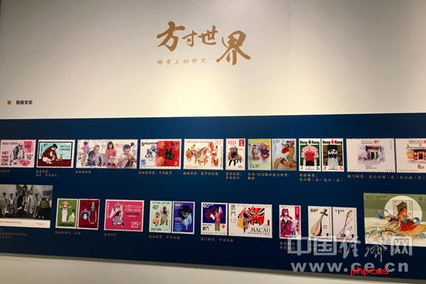 """""""方寸世界——邮票上的侨史""""展在中国华侨历史博物馆开幕"""