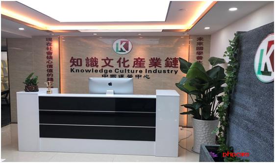 为数字中国撸袖干给文化赋能 K C I——记KCI知识文化产业区块链中国运营中心