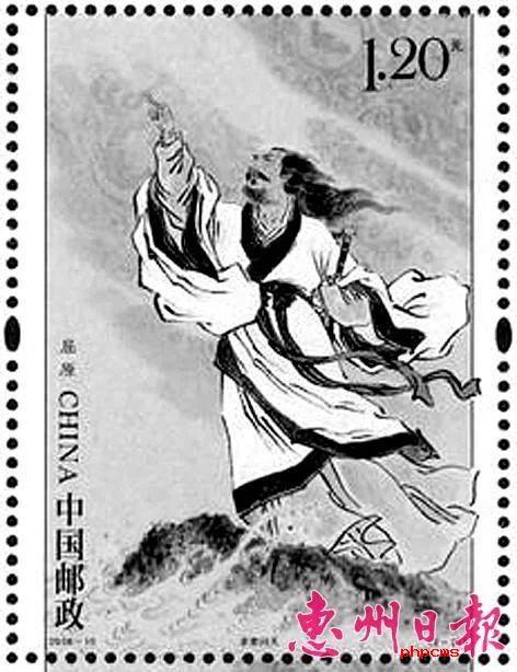 《屈原》特种邮票发行