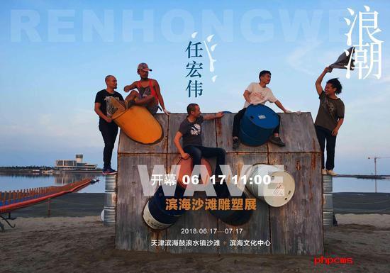 """""""浪潮""""任宏伟滨海沙滩雕塑展在天津鼓浪水镇隆重开幕"""