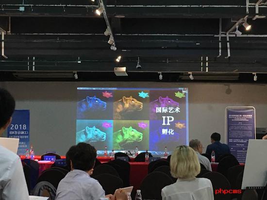 2018年中韩国际投融资论坛——国际艺术IP孵化