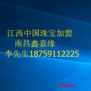 江西省中国珠宝加盟-南昌鑫嘉缘