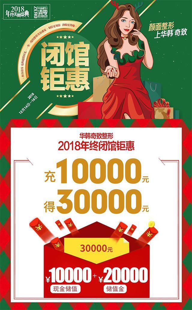 12月14-16日南京华韩奇致年终闭馆钜惠