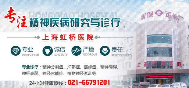 上海虹桥医院精神科治疗精神疾病怎么样  耐心对待患者病情