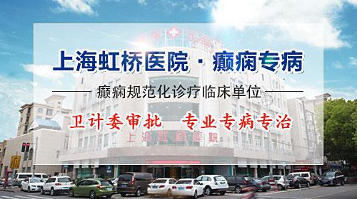 上海虹桥医院癫痫专病口碑如何  为百姓奉献爱心专注治疗