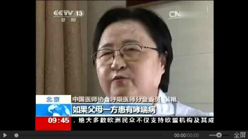 CCTV13新闻直播间_哮喘栏目专访我院知名呼吸专家裴艳