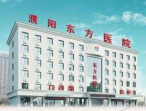 濮阳东方医院评价 人人关注健康享有健康