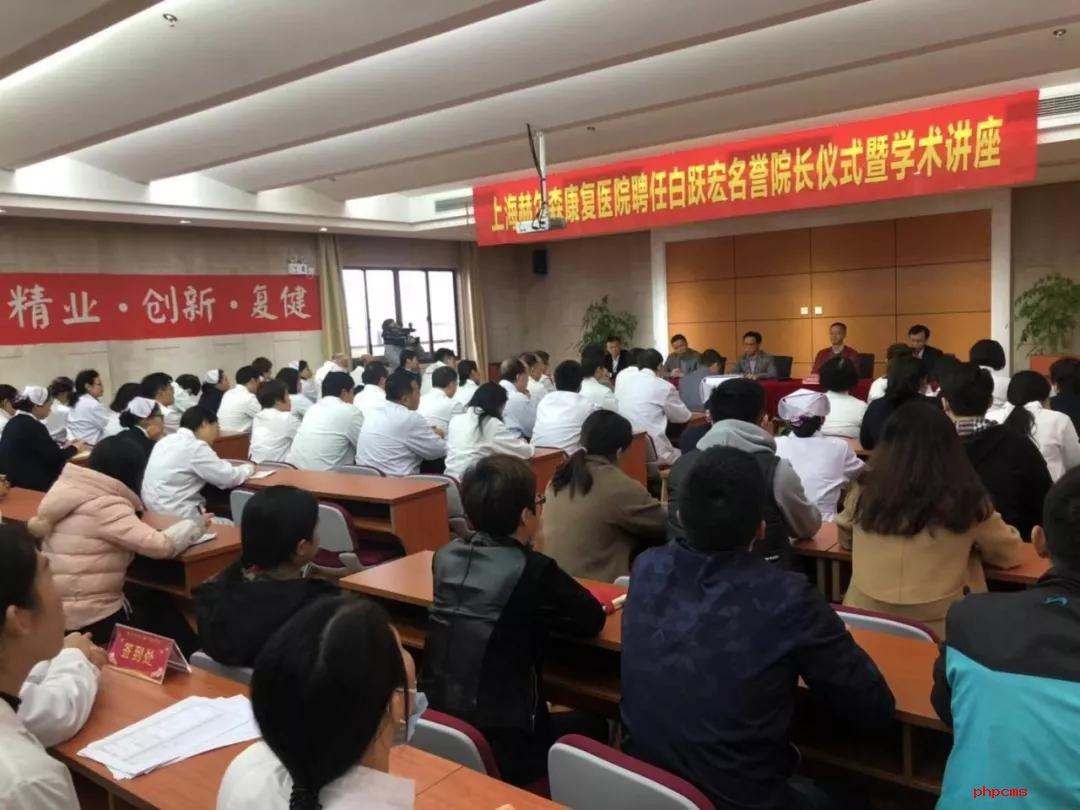 上海赫尔森康复医院举行白跃宏名誉院长聘任仪式暨学术讲座