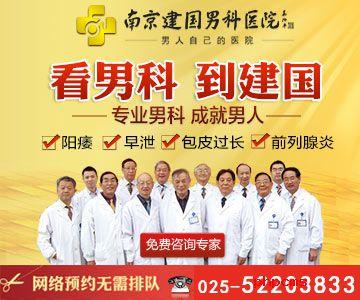 南京建国男科医院专业吗 坚持患者至上,将患者利益放在首位