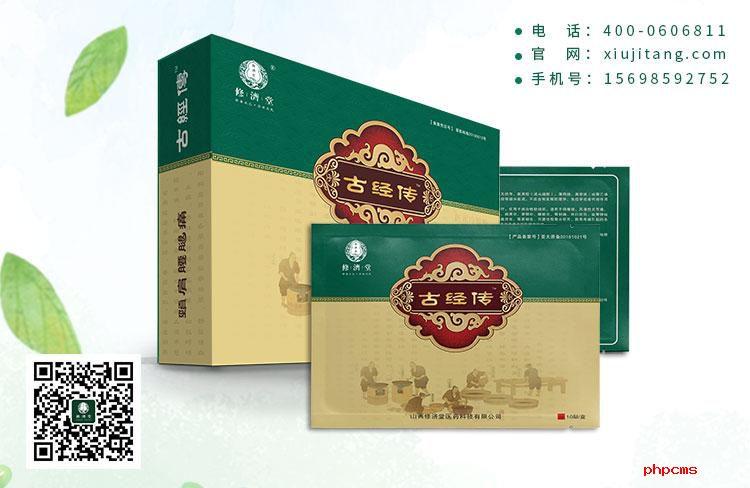 修济堂挺好--中国贴膏行业领导品牌  全国招商