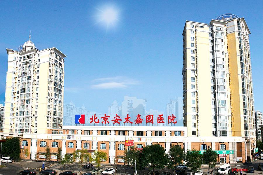 北京安太医院好不好 技术精湛环境优美