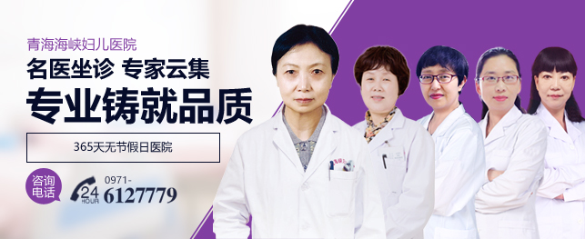 西宁无痛人流医院哪家好 青海海峡妇儿医院值得选择
