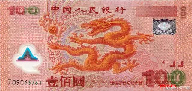 千禧龙钞收藏前景如何