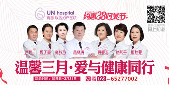 大渡口育恩妇产医院优惠体验专区 3.3元享受妇科全套体检