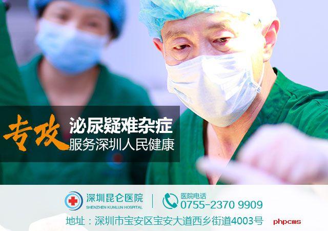 深圳昆仑男科医院服务靠不靠谱呢 网友表示对于服务治疗很满意