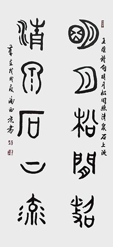 潘西京作品《明月松间照 清泉石上流》规格:138cmx68cm.jpg