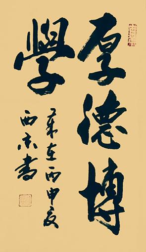 潘西京作品《厚德博学》规格:68cmx38cm.jpg