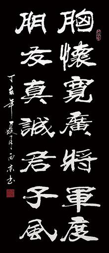 潘西京作品《胸怀宽广将军度 朋友真诚君子风》规格:131cmx68cm.jpg