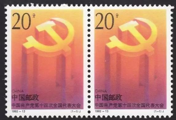 最具有收藏价值的邮票盘点