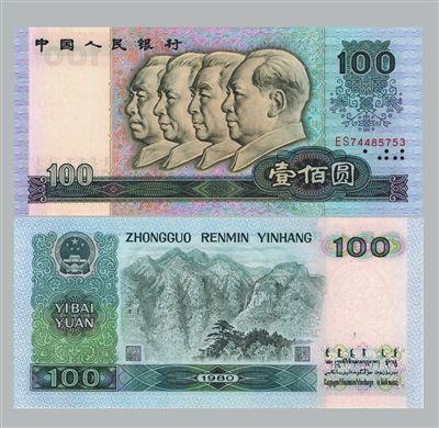 第四套人民币收藏解析