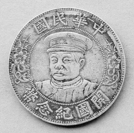 黎元洪银元的收藏和鉴定