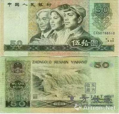 80版人民币现在值多少钱