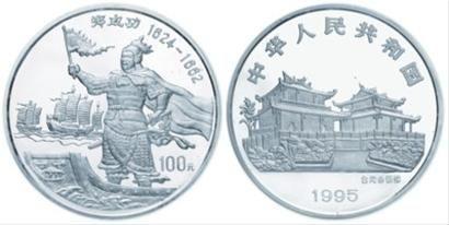 经典钱币之郑成功纪念银币鉴赏