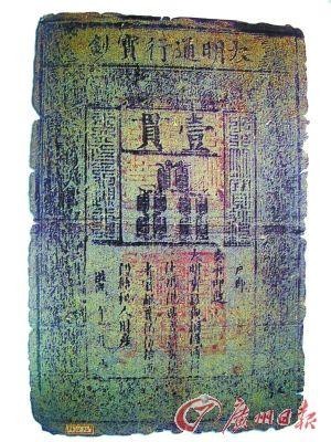 明清宝钞刻印龙纹鉴赏