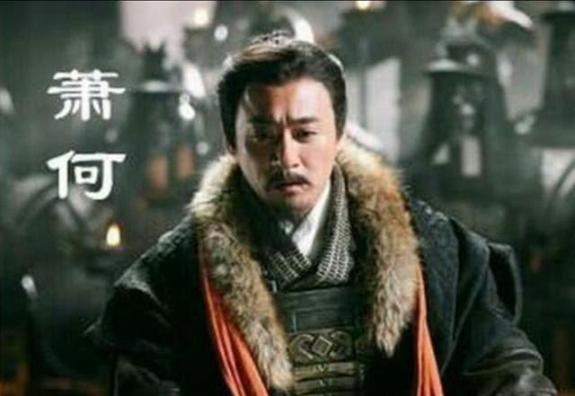 西汉开国功臣中刘邦为何没有除掉丞相萧何